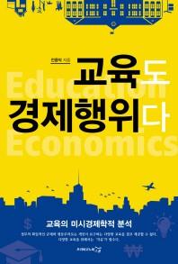 교육도 경제행위다