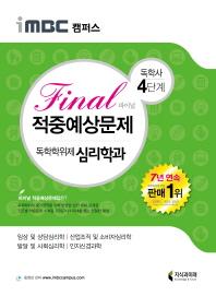 독학학위제 독학사 심리학과 4단계 Final(파이널) 적중예상문제