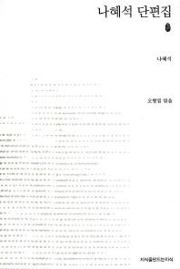 나혜석 단편집