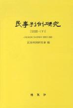 민사판례연구. 33(하)