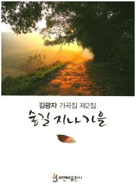 숲길 지나 가을(김광자 가곡집 제2집)