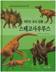 재주꾼 초식 공룡 스테고사우루스