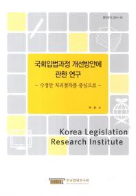 국회입법과정 개선방안에 관한 연구