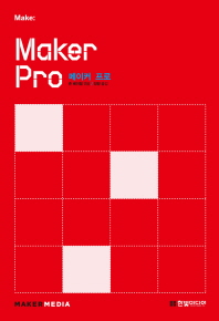 Maker Pro(메이커 프로)