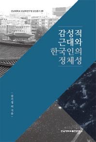 감성적 근대와 한국인의 정체성