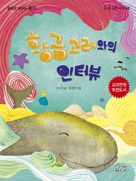 황금고래와의 인터뷰