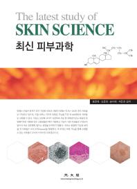 최신 피부과학