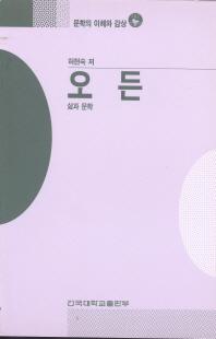 오든(문학의이해와감상 50)