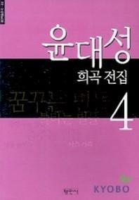 윤대성 희곡전집 4
