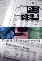 펀드 경영론