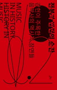 전복과 반전의 순간 Vol. 2