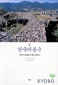 한국의 봉수:옛날 우리 조상들의 군사통신 네트워크
