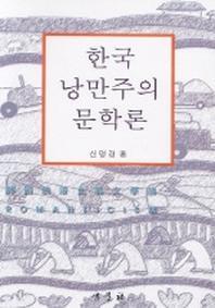 한국 낭만주의 문학론