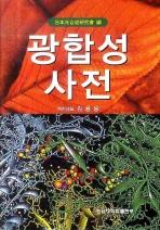광합성 사전
