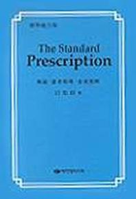 표준처방집(THE STANDARD PRESCRIPTION)