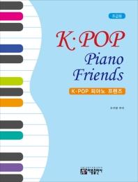 K-POP 피아노 프렌즈(초급용)