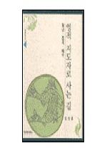 영적 지도자로 사는 길(김진홍묵상집 3)
