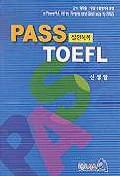 PASS TOEFL(실전독해)