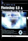 PHOTOSHOP 6.0 & IMAGEREADY 3.0 실무활용배우기(CD 1장포함)