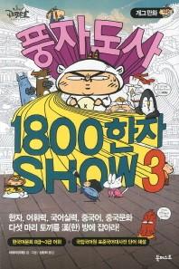 개그만화 풍자도사 1800 한자 Show. 3