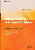 효과적인 IT 투자 성과 분석