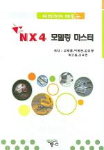 따라하며 배우는 NX4 모델링 마스터