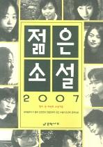 젊은소설(2007)