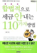 합법적으로 세금 안 내는 110가지 방법: 부동산편(2007)