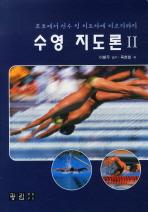 수영 지도론. 2