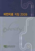 비만치료 지침 2009