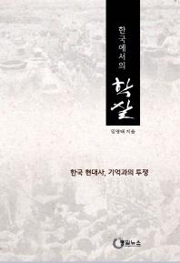 한국에서의 학살