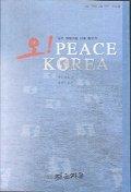 오 PEACE KOREA(일본 대학생의 남북 방문기)
