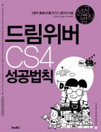 드림위버 CS4 성공법칙