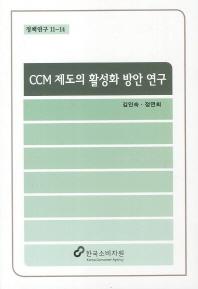 CCM 제도의 활성화 방안 연구