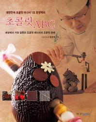 대한민국 초콜릿 마스터 1호 정영택의 초콜릿 ABC