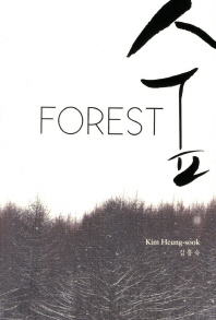 Forest (숲)