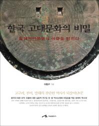 한국 고대문화의 비밀