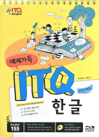 예제가득 ITQ 한글(2007버전)
