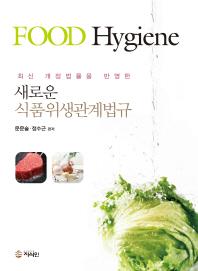 최신 개정법률을 반영한 새로운 식품위생관계법규
