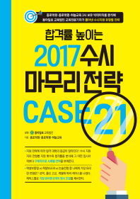 합격률 높이는 2017 수시 마무리 전략 CASE 21