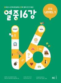열중 16강 문법 Level. 1