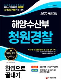 시대에듀 해양수산부 청원경찰 한권으로 끝내기(2020)