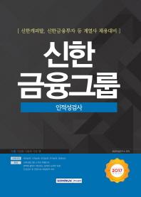 기쎈 신한금융그룹 인적성검사(2017)