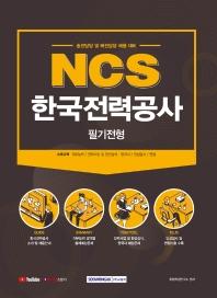 NCS 한국전력공사 필기전형(2021)