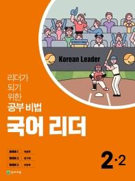 국어 리더 초등 2-2(2021)