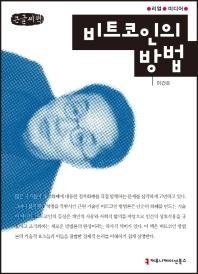비트코인의 방법(큰글씨책)