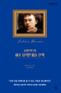 줄리언 반스의 아주 사적인 미술 산책(큰글자도서)