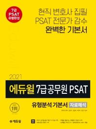 에듀윌 7급 공무원 PSAT 유형분석 기본서 자료해석(2021)