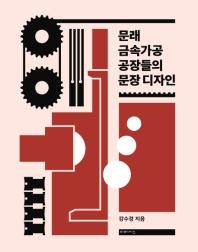 문래 금속가공 공장들의 문장 디자인