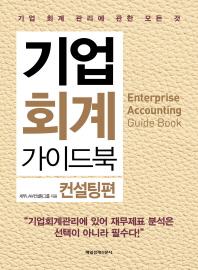 기업 회계 가이드북: 컨설팅편
